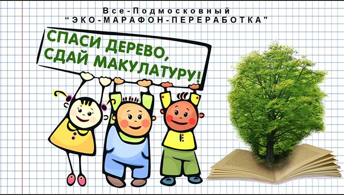Все о сборе макулатуры цена макулатуры за 1 кг в днр