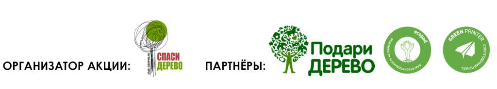 Организатор и партнеры