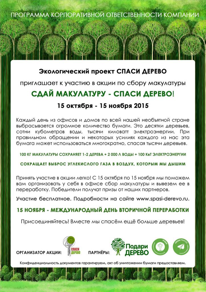 Приглашение_АКЦИЯ СДАЙ МАКУЛАТУРУ СПАСИ ДЕРЕВО_умен