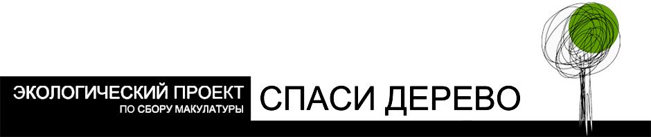 Экологический проект СПАСИ ДЕРЕВО