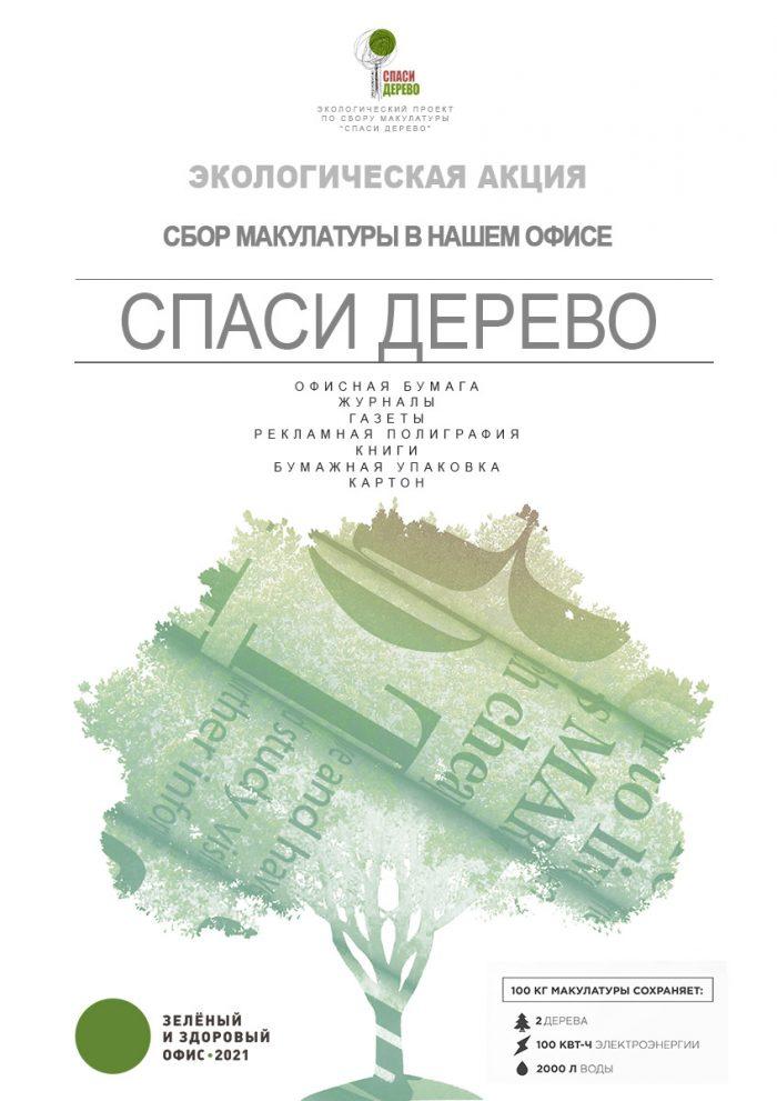 Постер акции по вывозу макулатуры 2021